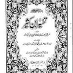 Tafseer Ibne Kaseer Urdu Complete By Imam Ibn Kaseer Pdf
