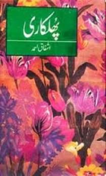 Phulkari Novel by Ashfaq Ahmed Download Pdf