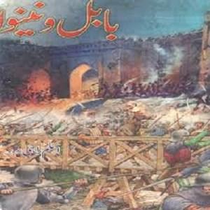 Babal o Nainwa Novel By Aslam Rahi M.A Pdf