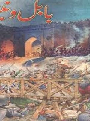 Babal o Nainwa Novel By Aslam Rahi MA Pdf