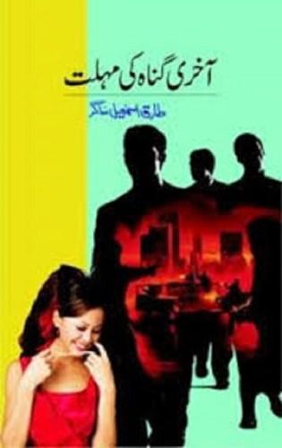 Aakhri Gunah Ki Mohlat by Tariq Ismail Sagar Download Pdf