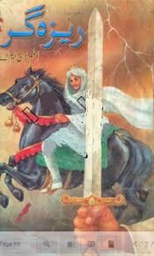 Reza Gar by Aslam Rahi Download Free Pdf