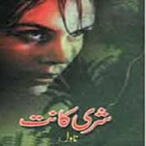 Shiri Kaant Novel by Tariq Ismail Sagar Download Pdf