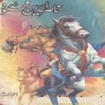Nasir Ud Din Mahmud By Aslam Rahi MA Pdf