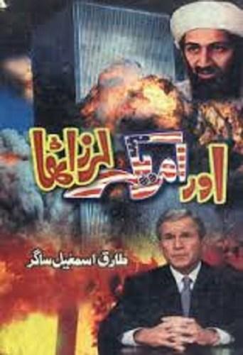 Aur America Laraz Utha by Tariq Ismail Sagar Download Pdf
