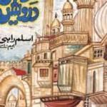 Raqs e Darwaish Novel By Aslam Rahi MA Pdf
