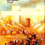 Muqaddas Devdasi Novel By Aslam Rahi MA Pdf