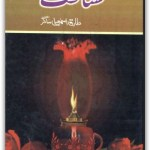 Musafat By Tariq Ismail Sagar Pdf Free Download