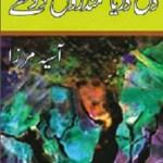 Dil Darya Samandaron Dongay By Aasia Mirza Pdf