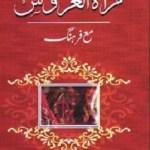 Mirat ul Uroos By Deputy Nazir Ahmad Pdf Download