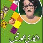 Shikari Aurtein By Saadat Hasan Manto Download Pdf