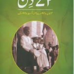 72 Din By Ahmed Shuja Pasha Pdf Free Download