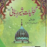 Tajalliyat e Sher e Rabbani By Dr Nazir Ahmed Download Pdf