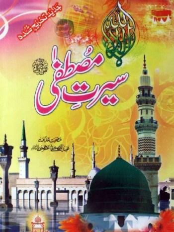 Seerat e Mustafa By Allama Abdul Mustafa Azmi Pdf