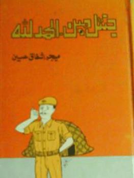 Gentleman Alhamdulillah by Col. R Ashfaq Hussain Download Pdf