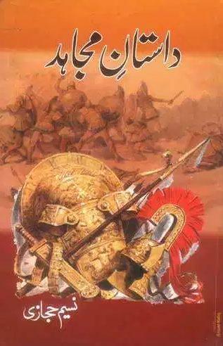 Dastan e Mujahid Urdu Historical Novel By Naseem Hijazi