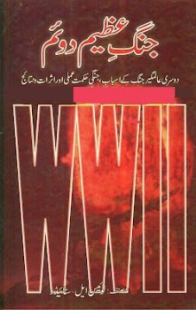Jang e Azeem Doim By Maulana Ghulam Rasul Pdf Download