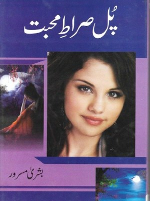 Pul Sirat e Mohabbat Novel By Bushra Masroor Pdf