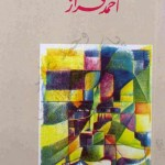 Nayafat By Ahmad Faraz Pdf Free Download