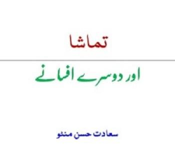 Tamasha by Saadat Hasan Manto Download Free pdf