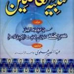 Tanbeeh ul Ghafileen by Abu laith Samarqandi Pdf