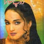Tu Ne Mera Roop Sanwara Hai By Asma Qadri Pdf
