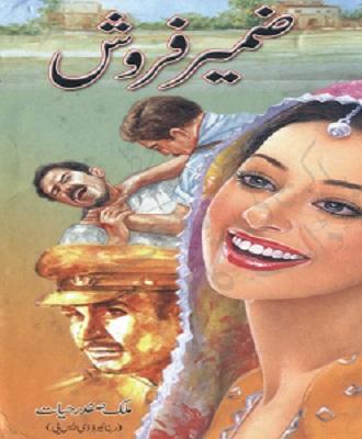Zameer Farosh Novel By Malik Safdar Hayat Pdf