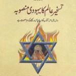 Taskheer e Alam Ka Yahudi Mansuba By Abul Hassan Pdf