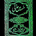 Musaddas e Hali By Altaf Hussain Hali Download Pdf