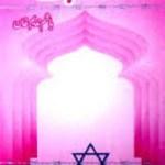 Khuda Aur Mohabbat Novel by Hashim Nadeem Pdf