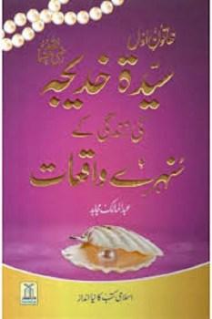 Syeda Khadija Ki Zindagi Ke Sunehri Waqiyat Download Free Pdf