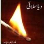 Diya Silai Novel By Malik Safdar Hayat Download Pdf