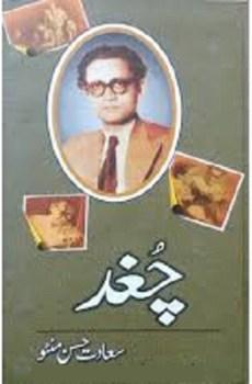 Chughad by Saadat Hasan Manto Download Free Pdf
