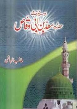 Seerat Hazrat Saad Bin Abi Waqas by Talib Hashmi Download Free PDf