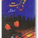 Qalmi Mohabbat Novel By Tahir Javed Mughal Pdf