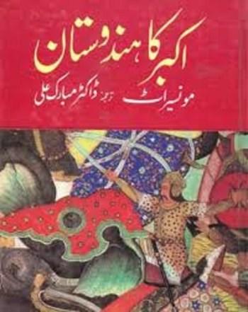 Akbar Ka Hindustan by Father Monserrate Download Free Pdf