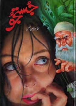 Justaju Novel By Tahir Javed Mughal Download Pdf