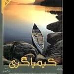 Alchemist Urdu Novel By Paulo Coelho Download Pdf