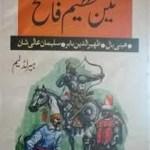 Teen Azeem Fateh by Harold Lamb Download Pdf