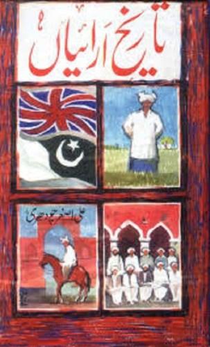Tareekh e Arain by Ali Asghar Chaudhry Download Free Pdf