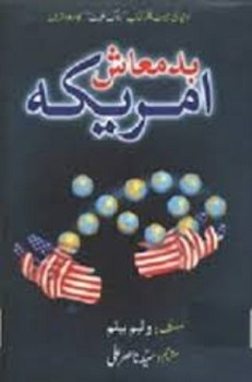 Rogue State Urdu by William Blum Download Free Pdf