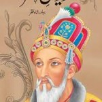 Deewan e Zafar By Bahadur Shah Zafar Pdf Free Download