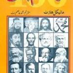 100 Azeem Admi Urdu By Michael Hart Pdf