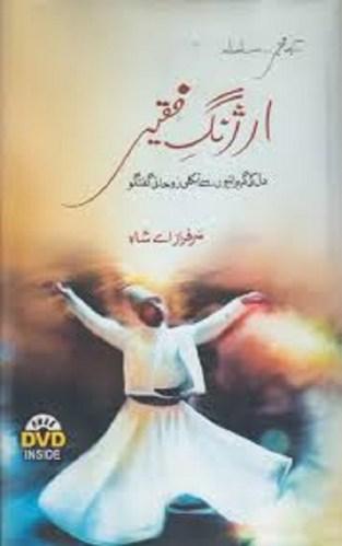 Arzang e Faqeer by Sarfraz A Shah Download Free Pdf