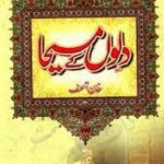 Dilon Ke Masiha by Khan Asif Download Free Pdf