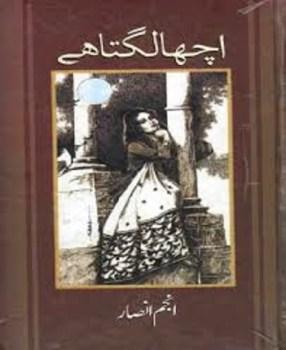 Acha Lagta Hai Novel By Anjum Ansar Pdf