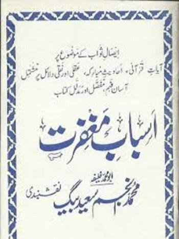 Asbab e Maghfirat by Anjum Saeed Naqashbandi Download Free PDf
