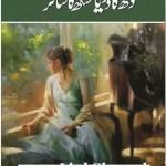 Dukh Ka Darya Sukh Ka Sagar Novel By Aasia Mirza Pdf