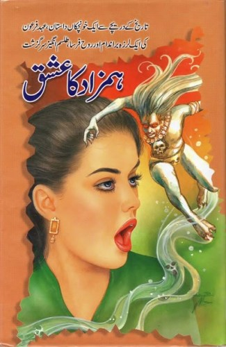 Hamzad Ka Ishq by Inayatullah Download Free Pdf