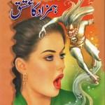 Hamzad Ka Ishq Novel by Inayatullah Altamash Pdf